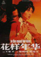 Filmposter In the Mood for Love