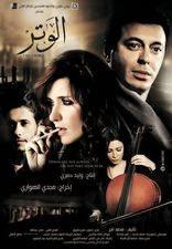 Filmposter El Watar