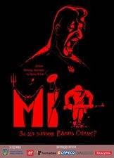 Myth & Mogul: John DeLorean